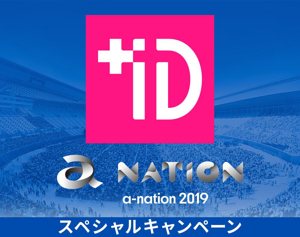 +ID presents a-nationスペシャルキャンペーン