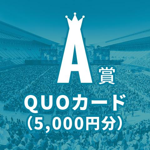 A賞 QUOカード(5,000円分)