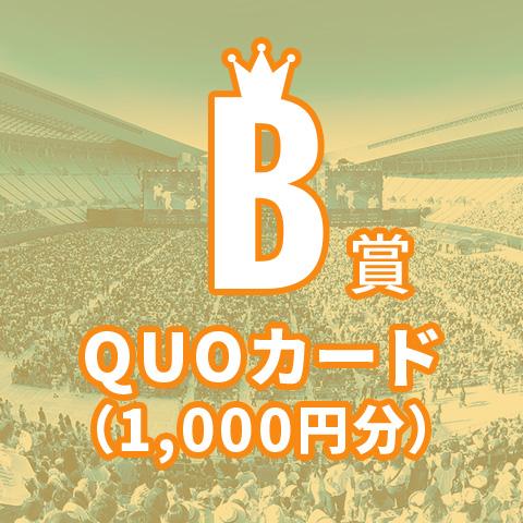 B賞 QUOカード(1,000円分)