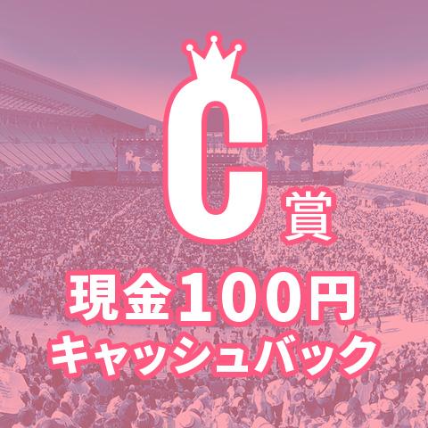 C賞 現金100円キャッシュバック