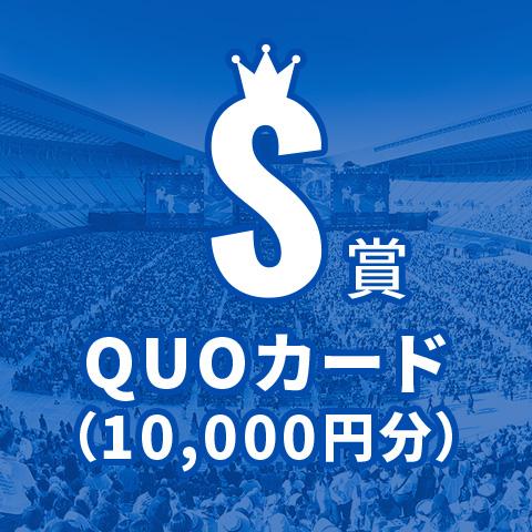 S賞 QUOカード(10,000円分)