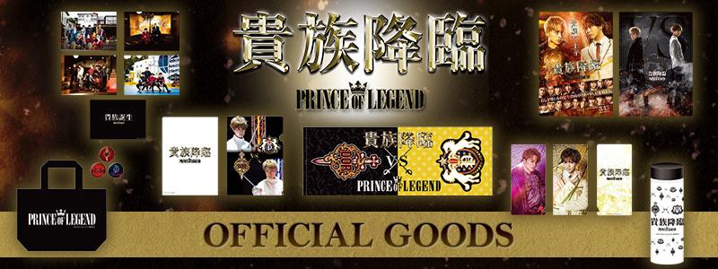 映画『貴族降臨 -PRINCE OF LEGEND-』グッズ