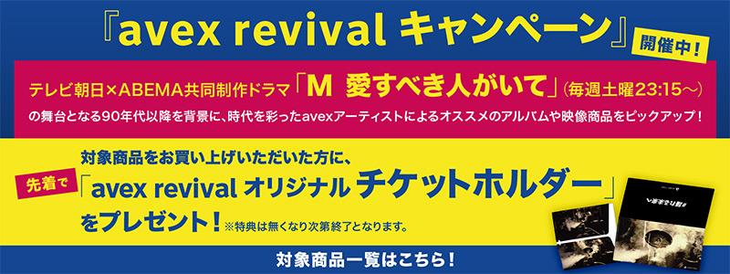 avex revivalキャンペーン