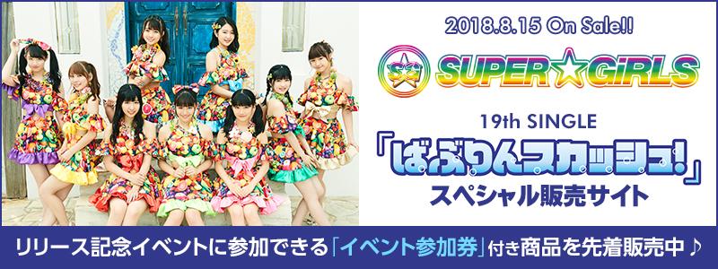 SUPER☆GiRLS先着販売サイト