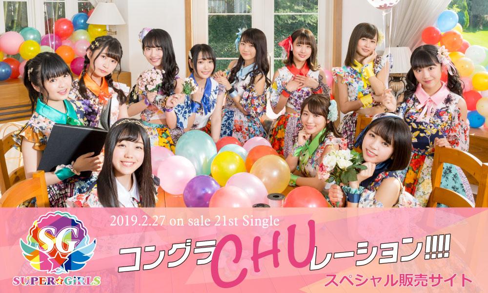 SUPER☆GiRLS 2019.2.27 On Sale NEW SINGLE「コングラCHUレーション!!!!」スペシャル販売サイト