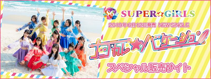 SUPER☆GiRLS「ナツカレ★バケーション」スペシャル販売サイト