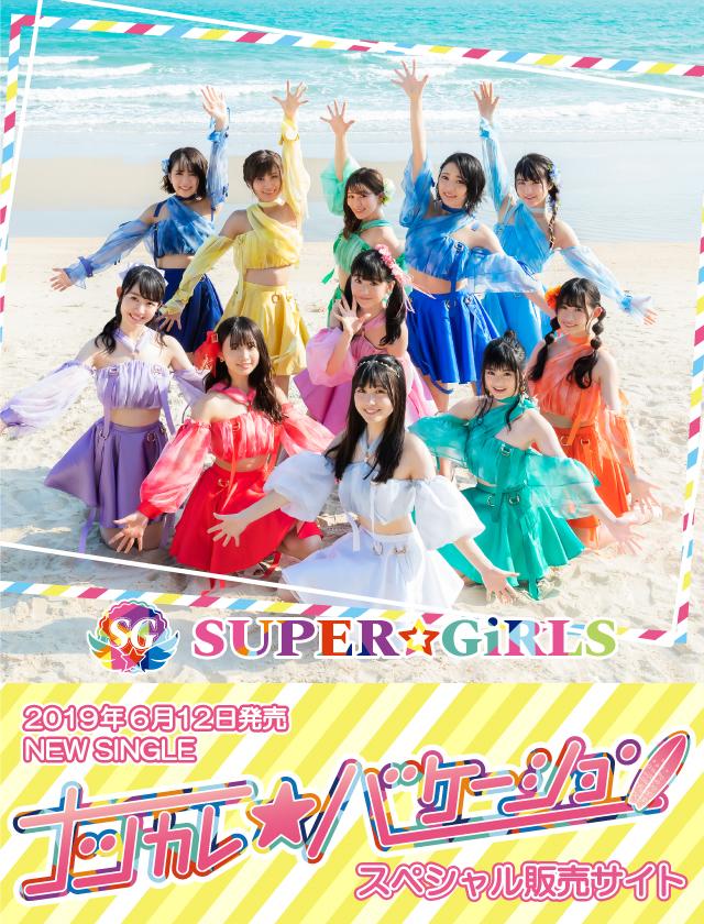 SUPER☆GiRLS 2019年6月12日発売NEW SINGLE「ナツカレ★バケーション」スペシャル販売サイト