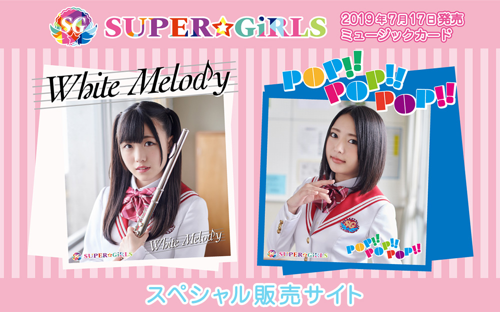 SUPER☆GiRLS 2019年7月17日発売ミュージックカード「White Melody / POP!!POP!!POP!!」スペシャル販売サイト