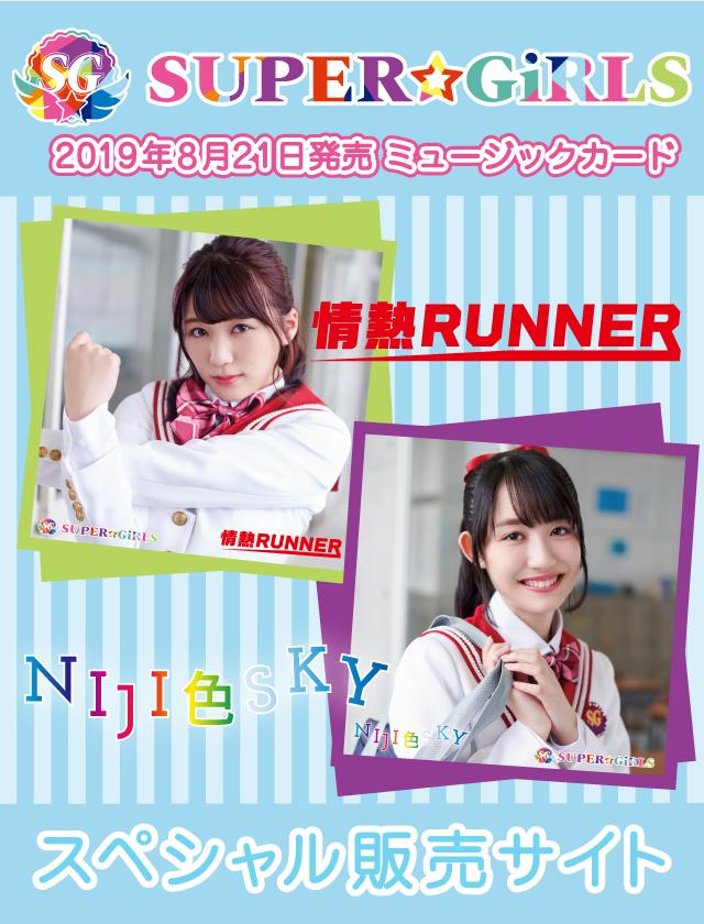 SUPER☆GiRLS 2019年8月21日発売 ミュージックカード「情熱RUNNER / NIJI色SKY」スペシャル販売サイト