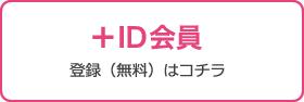 +ID登録(無料)