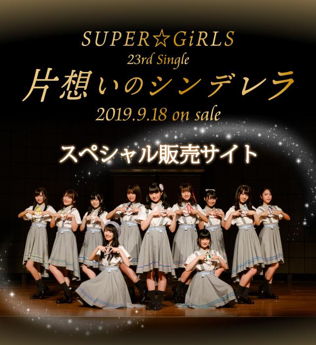 SUPER☆GiRLS 23rd Single「片想いのシンデレラ」スペシャル販売サイト
