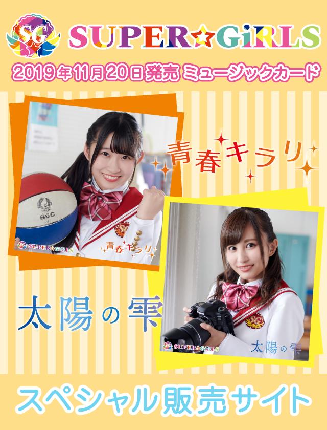 SUPER☆GiRLS ミュージックカード「青春キラリ / 太陽の雫」スペシャル販売サイト