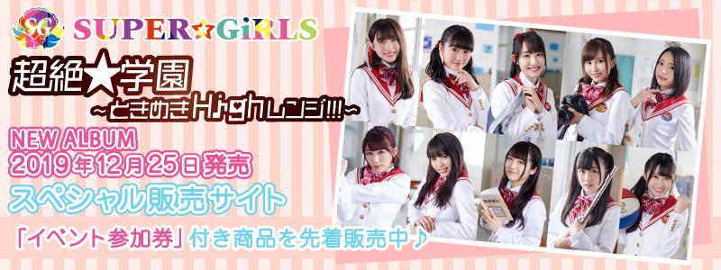 SUPER☆GiRLS『超絶★学園 ~ときめきHighレンジ!!!~』スペシャル販売サイト(1/26分)
