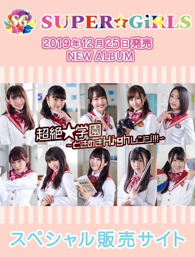 SUPER☆GiRLS 5th AL『超絶★学園 ~ときめきHighレンジ!!!~』スペシャル販売サイト