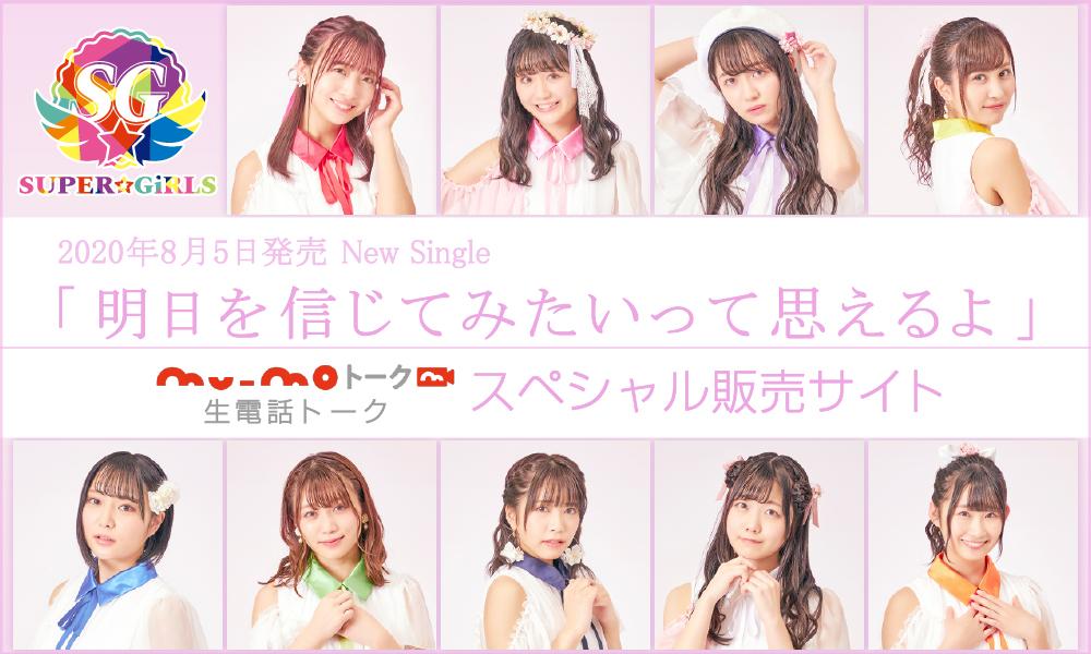 SUPER☆GiRLS New Single「明日を信じてみたいって思えるよ」スペシャル販売サイト