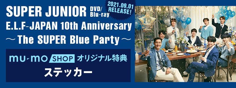 SUPER JUNIOR『E.L.F-JAPAN 10th Anniversary ~The SUPER Blue Party~』