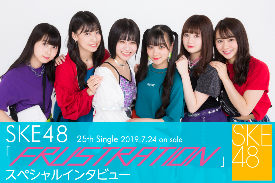 SKE48インタビュートップ