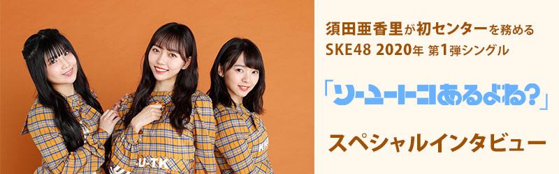 SKE48「ソーユートコあるよね?」スペシャルインタビュー