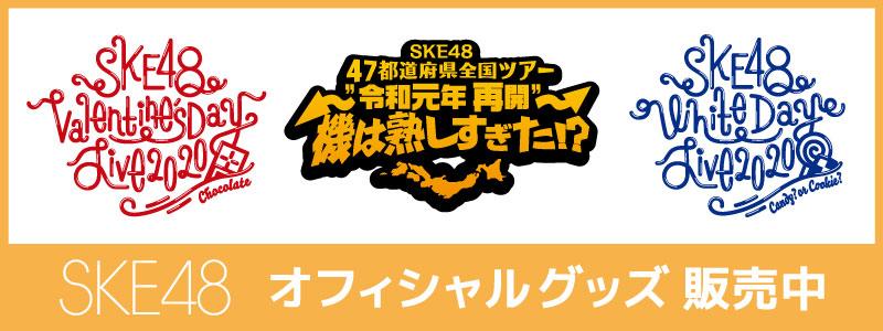 SKE48 新規取り扱いグッズ202004