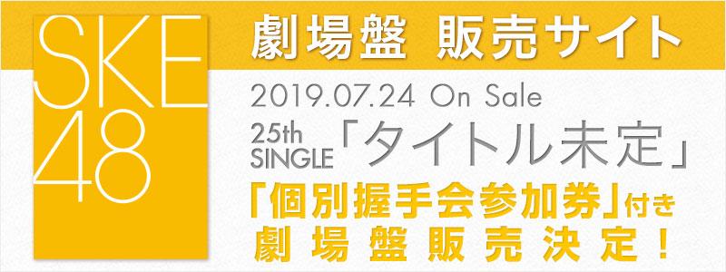 SKE48 25thSG劇場盤販売サイト