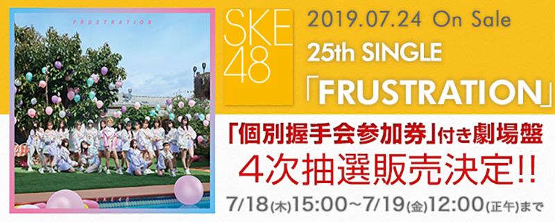 SKE48 25thSG劇場盤販売サイト<4次抽選>