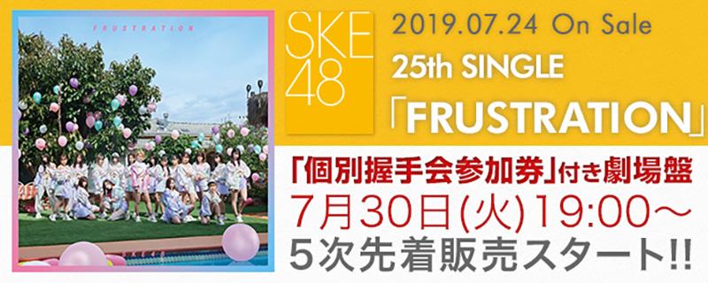 SKE48 25thSG劇場盤販売サイト<5次先着>