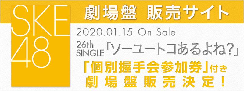 SKE48 26thSG劇場盤販売サイト<告知>