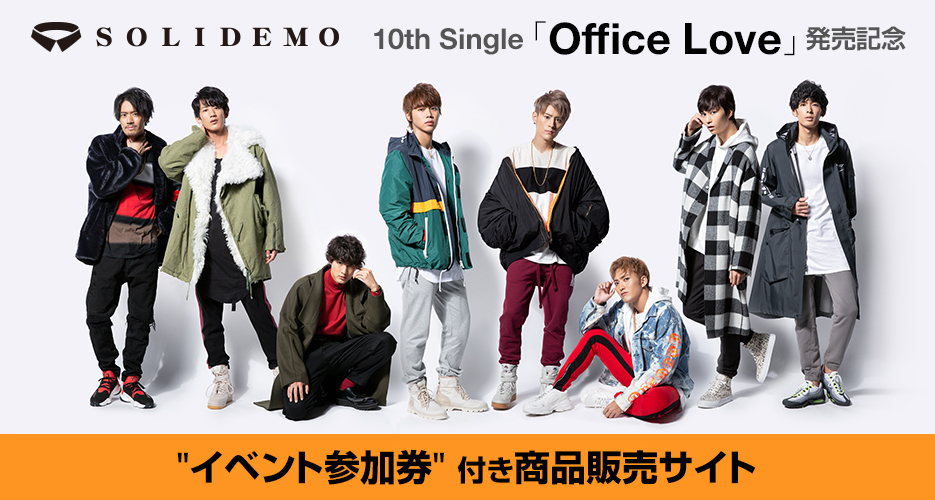 "SOLIDEMO 10th Single「Office Love」発売記念""イベント参加券""付き商品mu-moショップ 抽選販売サイト"
