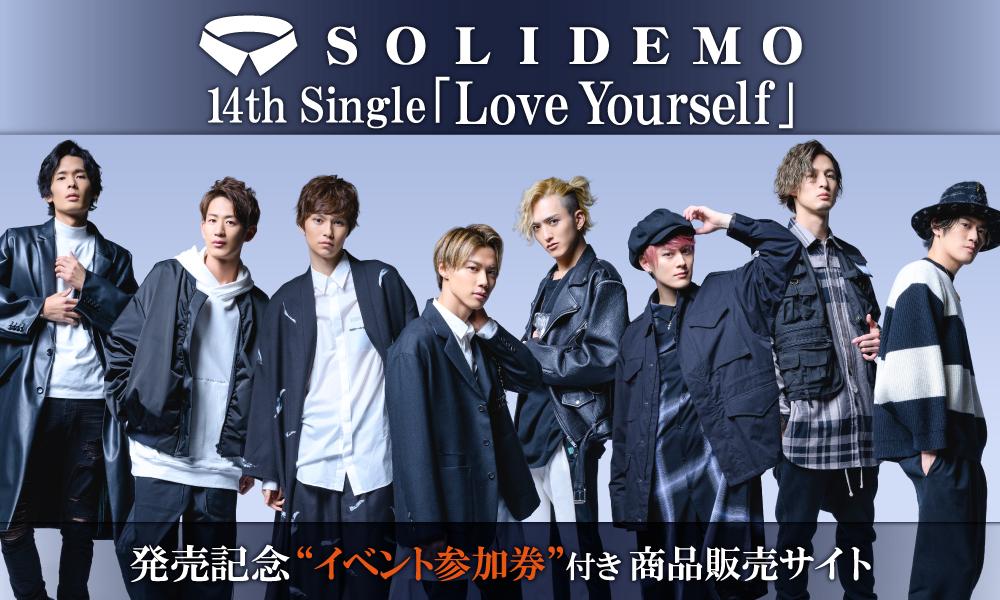 "SOLIDEMO 14th Single「Love Yourself」発売記念""イベント参加券""付き商品販売サイト"