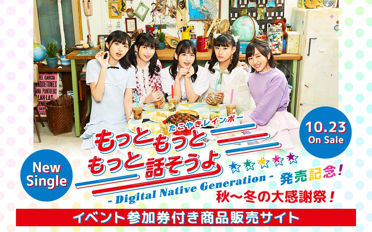たこやきレインボー New Single「もっともっともっと話そうよ-Digital Native Generation-」発売記念!秋~冬の大感謝祭!