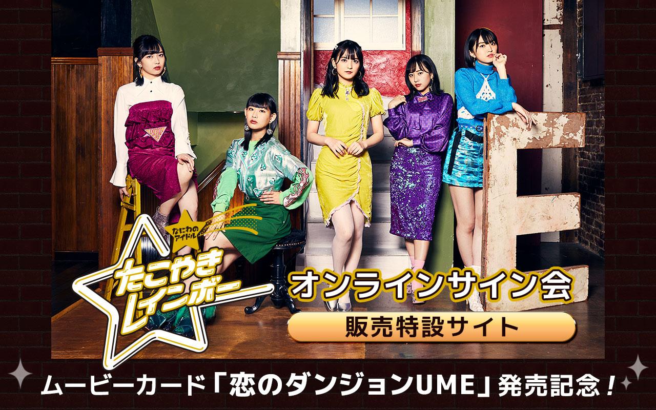 「恋のダンジョンUME」発売記念!たこやきレインボーオンラインサイン会 販売特設サイト