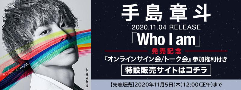 手島章斗『Who I am』