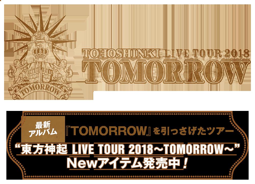 東方神起 LIVE TOUR 2018~TOMORROW~ オフィシャルグッズ