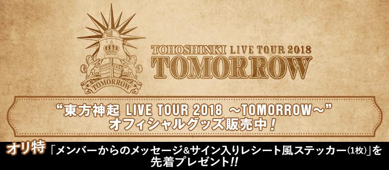 東方神起 LIVE TOUR 2018 ~TOMORROW~グッズ特集