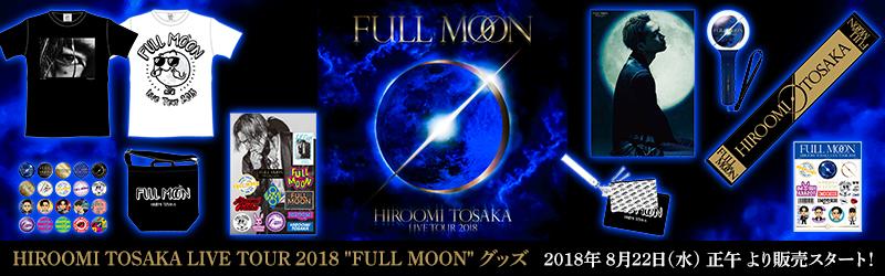 "HIROOMI TOSAKA LIVE TOUR 2018 ""FULL MOON""グッズ特集"