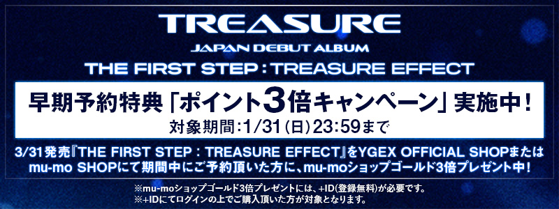 TREASURE『THE FIRST STEP : TREASURE EFFECT』早期予約キャンペーン