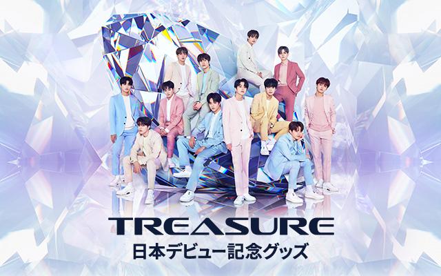 TREASURE 日本デビュー記念グッズ