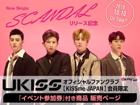 """New Single「SCANDAL /U-KISS」U-KISS""""イベント""""参加券対象【7形態同時購入セット】の販売ページ"""
