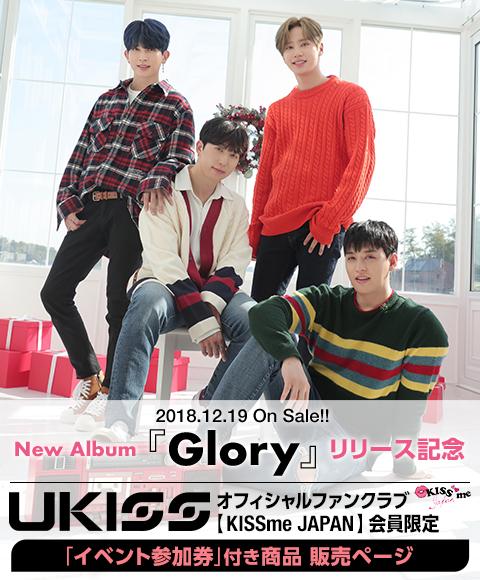U-KISS New Album『Glory』リリース記念「イベント参加券」付き商品販売ページ