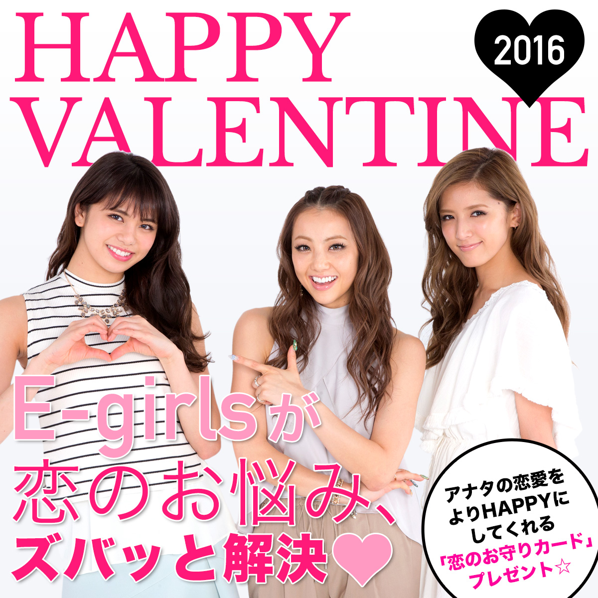 Happy Valentine 2016 初のベストをリリースするe Girlsが登場