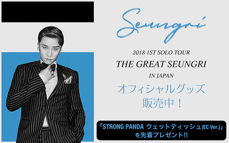 SEUNGRI 1ST SOLO TOUR 2018 in JAPAN -THE GREAT SEUNGRI-グッズ特集