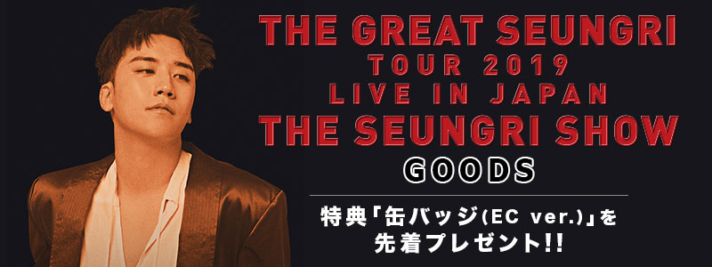 THE GREAT SEUNGRI TOUR 2019 LIVE IN JAPAN ~THE SEUNGRI SHOW~グッズ