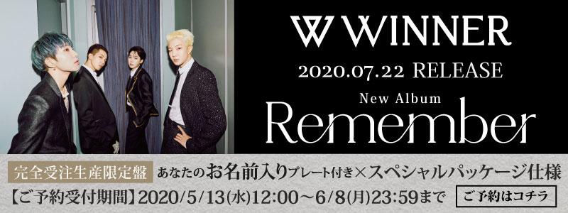 WINNER 0722発売「Remember」完全受注生産限定盤