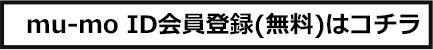 mu-mo ID会員登録(無料)はコチラ