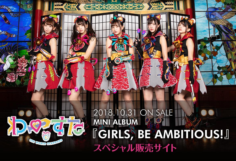 わーすた10月31日(水)リリース MINI ALBUM「GIRLS, BE AMBITIOUS!」スペシャル販売サイト