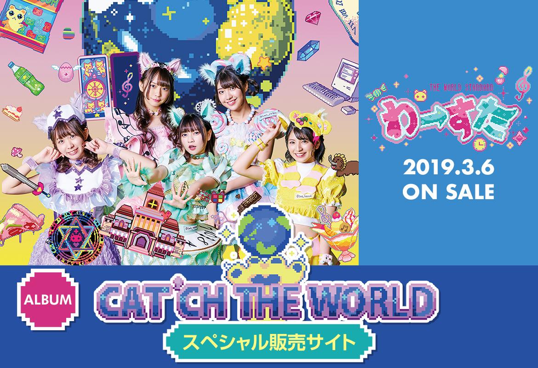 わーすた 3月6日(水)リリースNEW ALBUM『CAT'CH THE WORLD』スペシャル販売サイト