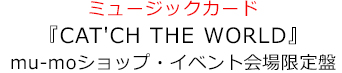 『CAT'CH THE WORLD』