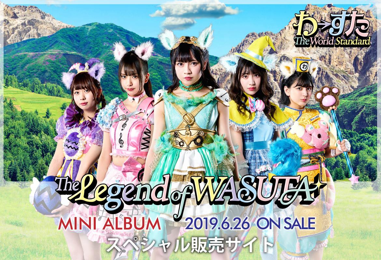わーすた 6月26日(水)リリース ミニALBUM『The Legend of WASUTA』スペシャル販売サイト
