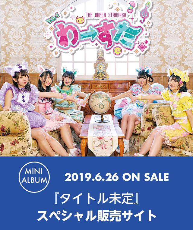 わーすた 6月26日(水)リリース ミニALBUM『タイトル未定』スペシャル販売サイト