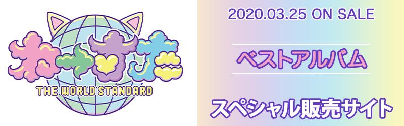 わーすた先着販売サイト2003